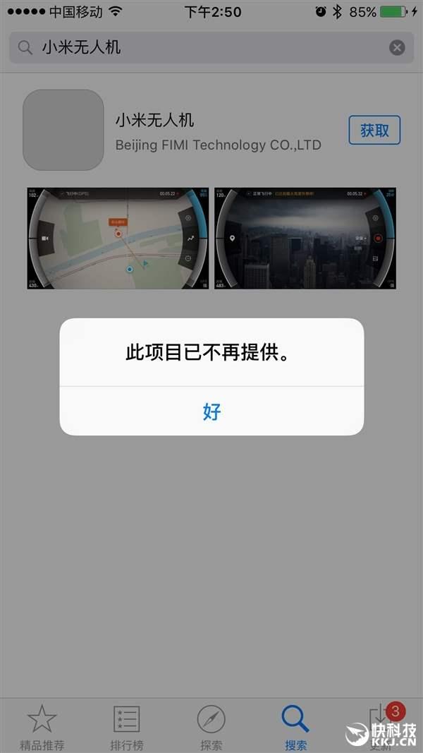 Bocoran Xiaomi Drone 2