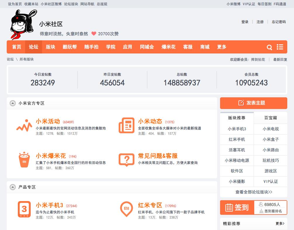 Forum Xiaomi - Rahasia Kesuksesan Xiaomi